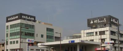 医療法人社団知新会 西村内科・脳神経外科病院