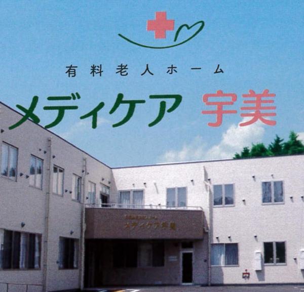 株式会社ハート・ビート 有料老人ホーム メディケア宇美