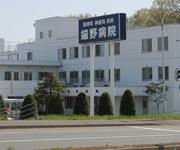 医療法人社団潤清会 端野病院
