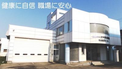 全日本労働福祉協会 青森県支部の求人