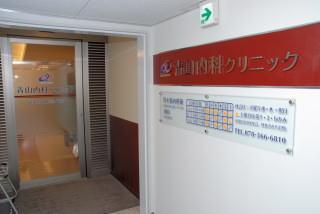 青山内科クリニック