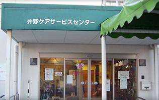 株式会社スマイルライフ 井野ケアサービスセンター
