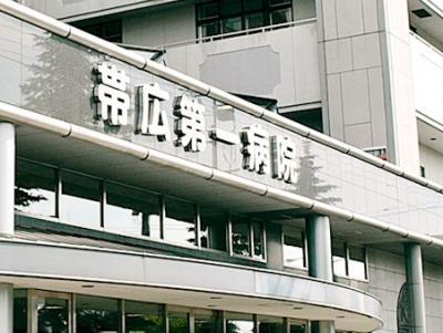 北海道医療団 帯広第一病院の求人