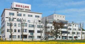 医療法人道東勤労者医療協会 釧路協立病院