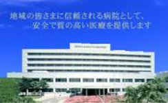独立行政法人地域医療機能推進機構 神戸中央病院