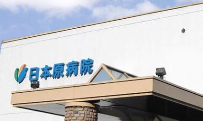 ナースジョブ 社会医療法人清風会 日本原病院の求人