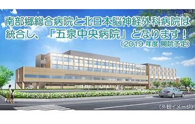 医療法人社団真仁会 北日本脳神経外科病院
