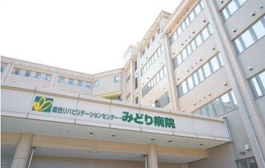 医療法人新成医会 総合リハビリテーションセンター・みどり病院の求人
