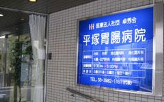 医療法人社団卓秀会 平塚胃腸病院