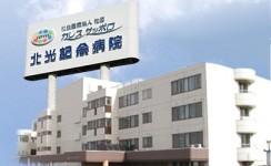 社会医療法人社団 カレス サッポロ 北光記念病院