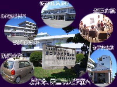 社会福祉法人円融会 特別養護老人ホーム 第二サルビア荘