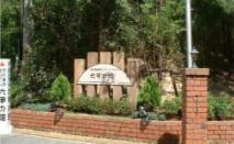 社会福祉法人 弘陵福祉会  特別養護老人ホーム 六甲の館