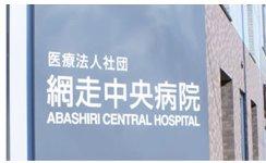 医療法人社団 網走中央病院