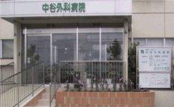 医療法人 吉備会 中谷外科病院(外来)