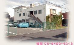 尼崎医療生活協同組合 潮江診療所