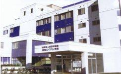 医療法人財団 明理会 道南ロイヤル病院