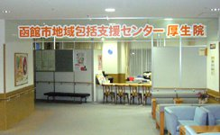 ナースジョブ 函館市地域包括支援センター厚生院の求人