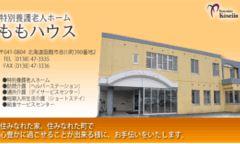 社会福祉法人 函館厚生院 特別養護老人ホーム ももハウス