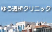 医療法人社団朋誠会 ゆう透析クリニック