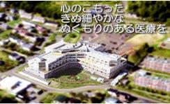 社会福祉法人 北海道社会事業協会 洞爺病院