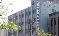 社団法人 日本海員掖済会 小樽掖済会病院