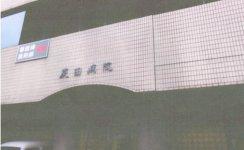炭田内科胃腸科病院