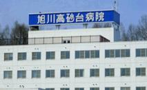 医療法人社団恩和会 旭川高砂台病院