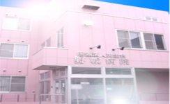 医療法人英生会 野幌病院の求人