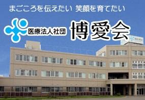 医療法人社団 博愛会 開西病院