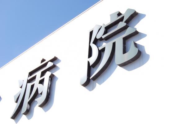 医療法人 豊和会 豊和会札幌病院
