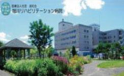 医療法人社団 進和会 旭川リハビリテーション病院の求人