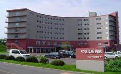 社会福祉法人 函館厚生院 ななえ新病院