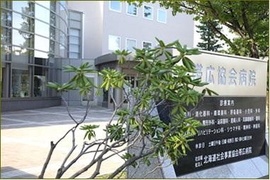 社会福祉法人北海道社会事業協会 帯広病院