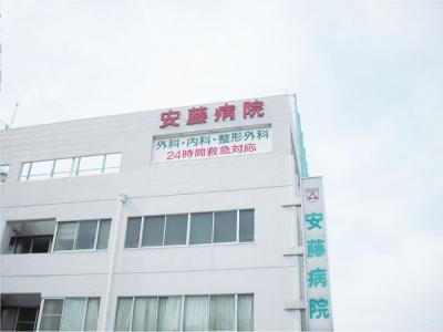 医療法人社団智聖会 安藤病院
