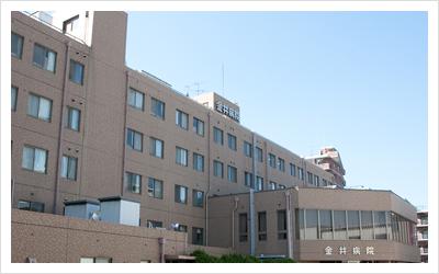 医療法人社団 淀さんせん会 金井病院