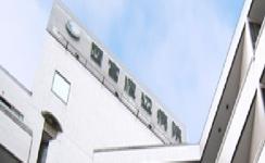 社会医療法人渡邊高記念会 西宮渡辺病院