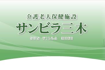 医療法人社団 仁恵会 サンビラ三木