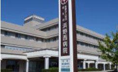 医療法人財団愛生会 浜野西病院