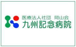 医療法人社団 岡山会 九州記念病院(看護師)