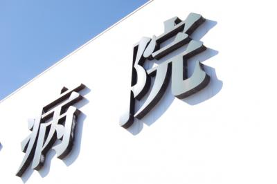 ナースジョブ 医療法人慈恵会 小江原中央病院の求人