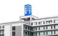 医療法人財団 博仁会 キナシ大林病院