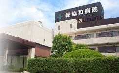 緑協和病院(常日勤)