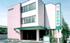 医療法人庸愛会 富田町病院