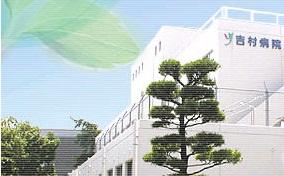 吉村病院の求人