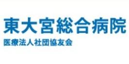 医療法人社団協友会 東大宮総合病院
