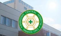 医療法人 白石中央病院
