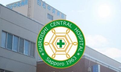 医療法人 白石中央病院の求人