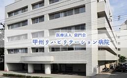 医療法人銀門会 甲州リハビリテーション病院