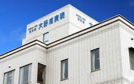 ナースジョブ 医療法人社団明和会 大野浦病院の求人