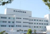 社会福祉法人恩賜財団 済生会西条病院